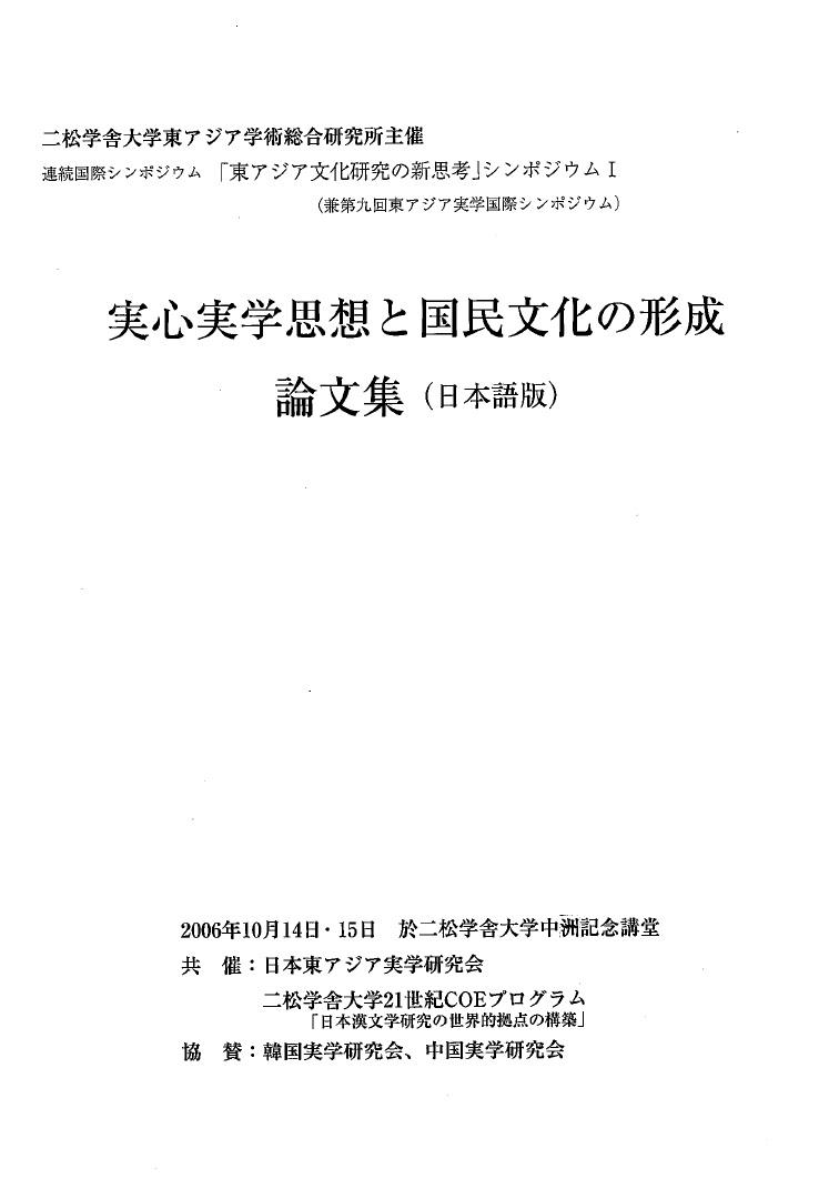 フォーラム】第9回東アジア実学国際シンポジウム(@二松学舎大学 ...